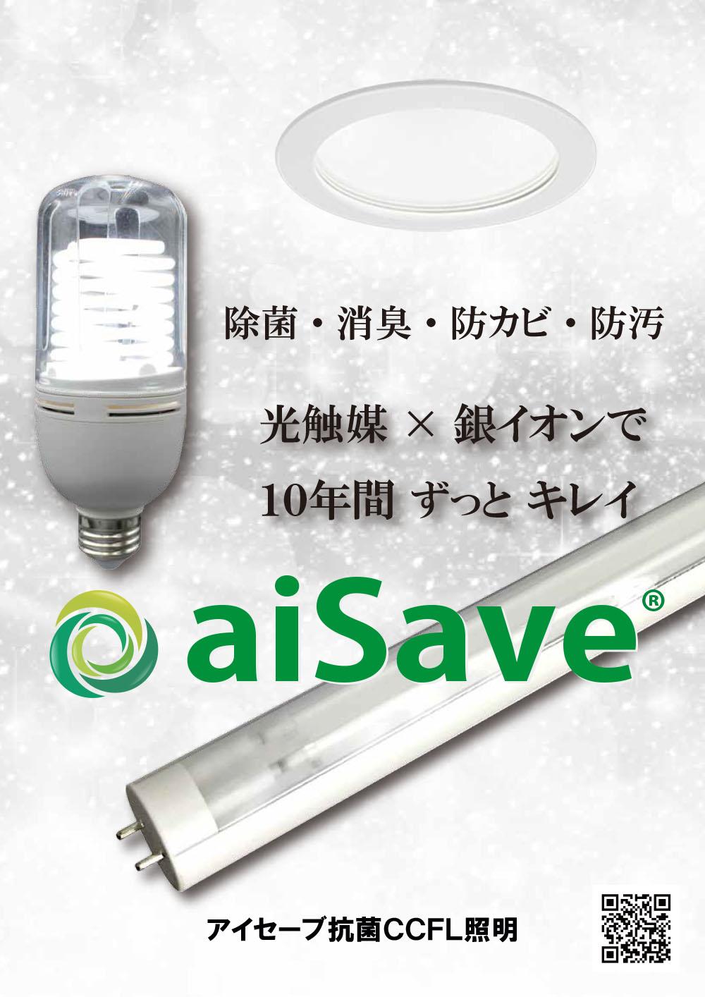 aisave_PDF