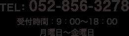 052-856-3278 受付時間:9:00~18:00 月曜日~金曜日